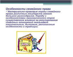 Особенности семейного права Рисунок 1