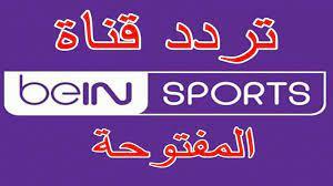 تحديث تردد قناة بين سبورت bein sport المفتوحة 2021 على النايل سات - ثقفني