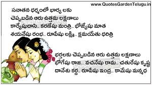 Telugu Quotes On Husband Dating