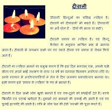 short essay on diwali festival in hindi language gimnazija backa  short essay on diwali festival in hindi language