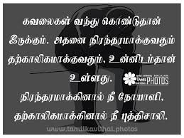 Life Quotes In Tamil With Images Latest 2019 Tamil Life Quotes In