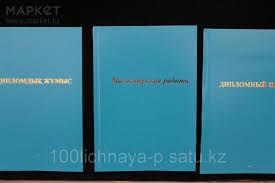 Твердый переплет дипломных работ и диссертаций продажа цена в  Твердый переплет дипломных работ и диссертаций фото 1