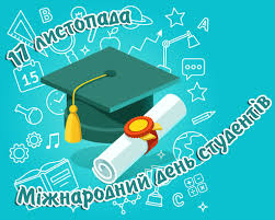 Привітання з Днем студента - СМС, листівки, меми - НАШ