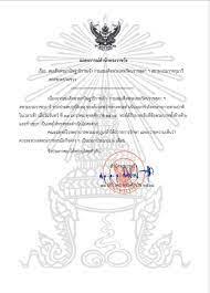แถลงการณ์สำนักพระราชวัง กรมสมเด็จพระเทพฯ ทรงพระประชวร
