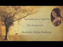 amrita mukherjee poet joy goswami