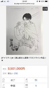 画像進撃の巨人のリヴァイ兵長のイラストとんでもない金額で落札
