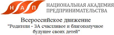 Картинки по запросу Всероссийское движение «Родители – ЗА счастливое и благополучное будущее своих детей»