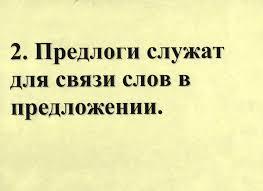 Урок русского языка по теме Общее понятие о предлоге й класс  Работа над новым материалом