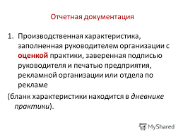 Презентация на тему Практика квалификационная или СТАЖИРОВКА  6 Отчетная документация