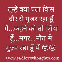 heart touching status in hindi true life status