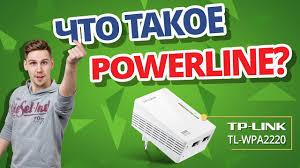 Что такое Powerline и как этим пользоваться? - YouTube