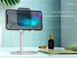 <b>hoco</b>. <b>PH15</b> алюминиевая подставка для телефона | <b>HOCO</b> | The ...