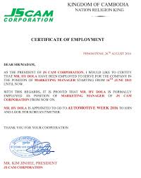 Certificate Of Employment Sample With Logo B Good Certificate Of