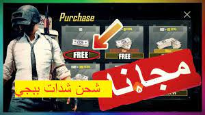 PUBG Mobile : شحن شدات ببجي موبايل 12 ألف شدة عن طريق id - دليل الوطن