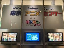 Tokyo Anime Center