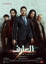 مشاهدة و تحميل فيلم العارف 2021