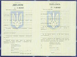 Купить международный диплом в Киеве Украине Заказать  Диплом для иностранцев образца 1996 2000 года