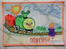 Охрана труда на железной дороги рисунки 2