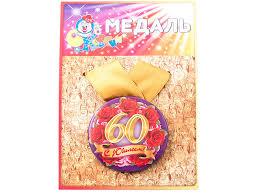 <b>Медаль Эврика С юбилеем</b>! 60 97198 | www.gt-a.ru