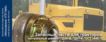 Контрольные элементы ПД В и ПД В Московское УПП № ООО  Контрольные элементы ПД50 В и ПД51 В