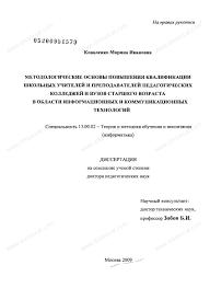 Диссертация на тему Методологические основы повышения  Диссертация и автореферат на тему Методологические основы повышения квалификации школьных учителей и преподавателей педагогических колледжей