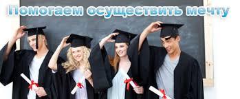Дипломные в Ярославле курсовые на заказ решение контрольных Мы стараемся для Вас