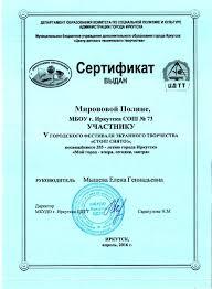 Персональный сайт учителя Электронные дипломы Миронова Полина