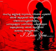 I Love You Photos Malayalam