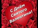 Поздравления с днем валентина друзьям открытки