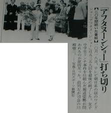 「1985年 - 『アフタヌーンショー』」の画像検索結果