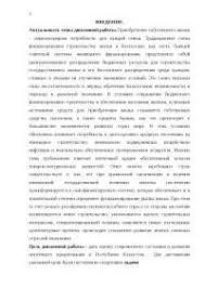 СОДЕРЖАНИЕ Современное состояние развитие ипотечного кредитоваия в  Современное состояние и развитие ипотечного кредитоваия в Республике Казахстан диплом по финансам скачать бесплатно ипотека дипломная