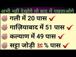 5 Satta King Gali Disawar 09 November Delhi Desawar Gali