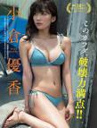 小倉優香の最新おっぱい画像(5)