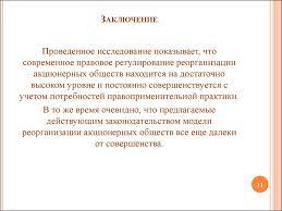 Дипломная работа на тему правовое положение акционерного общества Решение совета директоров наблюдательного совета общества о созыве внеочередного общего собрания акционеров
