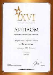 Награды дипломы медали Пиканта Диплом Лечо