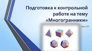 Подготовка к контрольной работе Многогранники online presentation Подготовка к контрольной работе на тему Многогранники