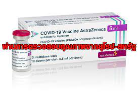 วัคซีนแอสตร้าฯที่