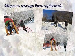 Презентация Зимние виды спорта  Мороз и солнце день чудесный