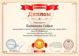 Поздравляем победителей международной олимпиады по английскому  Диплом 3 степени 2 ученика