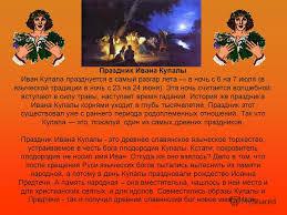 Презентация на тему Праздник Ивана Купалы Иван Купала  2 Праздник