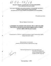 Правовой режим животного Мира курсовая vsepauki Популярные видео запросы