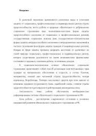 Направления и тенденции развития социального страхования в РФ  Современное состояние и основные направления развития обязательного социального страхования в РФ курсовая 2010 по банковскому делу