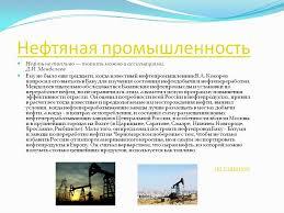 Нефтянная промышленность доклад Коллекция картинок Нефтяная промышленность россии реферат
