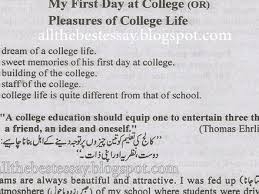 st essay essay about first day of school org pak education info my first day at college essay for fa