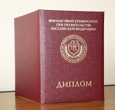 Квалификация специалиста по диплому понятие особенности Диплом РФ