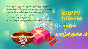happy diwali messages in tamil diwali sms in punjabi marathi diwali 2017 greeting messages sms wishes