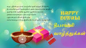 happy diwali messages in tamil diwali sms in punjabi marathi diwali 2017 greeting messages sms wishes