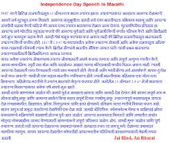 speech on independence day  15 essay in hindi marathi for kids