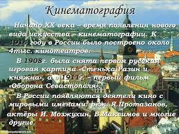 Презентация на тему Урок разработан учителем истории и права  5 Кинематография Начало ХХ века