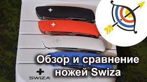 <b>Швейцарские</b> перочинные <b>ножи Swiza</b> d01 d02 <b>d03</b> d04 - обзор ...